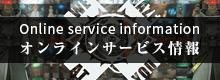 オンラインサービス情報