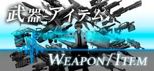 武器・アイテム
